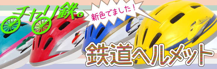 鉄道ヘルメット