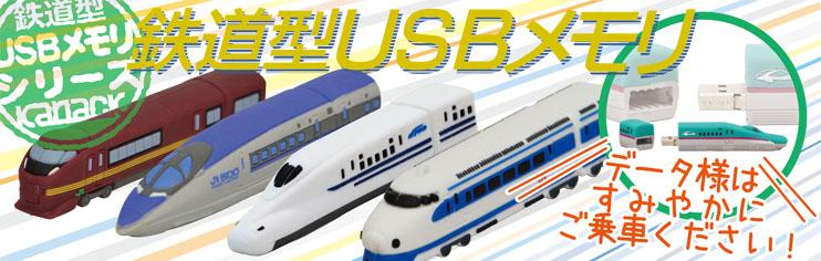 鉄道型usbメモリ